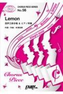コーラスピースCP56 Lemon / 米津玄師 (混声三部合唱&ピアノ伴奏譜)~TBSドラマ『アンナチュラル』主題歌