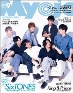 ちっこいMyojo (ミョウジョウ)2019年 9月号増刊