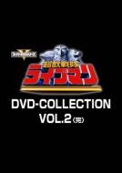 超獣戦隊ライブマン DVD COLLECTION VOL.2