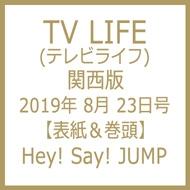 TV LIFE(テレビライフ)関西版 2019年 8月 23日号