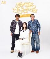モヤモヤさまぁ〜ず2 福田アナ卒業スペシャル ディレクターズカット版 Blu-ray