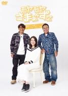 モヤモヤさまぁ〜ず2 福田アナ卒業スペシャル ディレクターズカット版 DVD