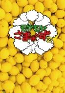 モヤモヤさまぁ〜ず2 (Vol.30 & Vol.31)DVD BOX