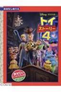 トイ・ストーリー4 ディズニー・おはなしぬりえ 69