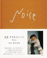 別冊月刊真木よう子Noise