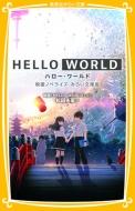 HELLO WORLD 映画ノベライズ みらい文庫版 集英社みらい文庫
