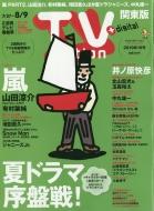 TV station (テレビステーション)関東版 2019年 7月 27日号