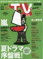 TV station (テレビステーション)関西版 2019年 7月 27日号