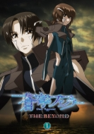 Fafner In The Azure The Beyond 1
