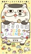 おじさまと猫 2020年卓上カレンダー