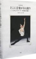 決定版作品集 そこに音楽がある限り フィギュアスケーター・町田樹の軌跡