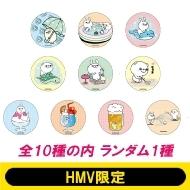 缶マグネット [全10種 ブラインド仕様]【HMV限定】