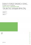 岸田衿子の詩による無伴奏男声合唱曲 うたをうたうのはわすれても