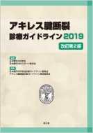 アキレス腱断裂診療ガイドライン 2019
