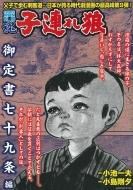 COMIC魂 別冊 子連れ狼 御定書七十九条編 主婦の友ヒットシリーズ