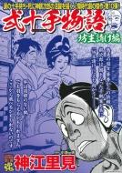 COMIC魂 別冊 神江里見 弐十手物語 坊主請け編 主婦の友ヒットシリーズ