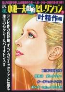 COMIC魂 別冊 小池一夫 劇画セレクション 3 叶精作編 主婦の友ヒットシリーズ