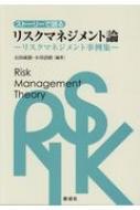 ストーリーで語るリスクマネジメント論 リスクマネジメント事例集