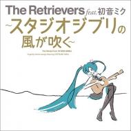 The Retrievers feat.初音ミク〜スタジオジブリの風が吹く〜
