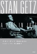 スタン・ゲッツ -音楽を生きる-