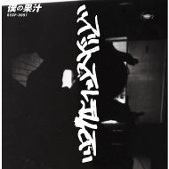 僕の果汁 【3000枚限定】(7インチシングルレコード)