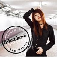 8-hanko-5
