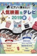 ピアノで弾きたい! 人気映画 & テレビ 2019夏号 ヤマハムックシリーズ