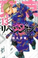 東京卍リベンジャーズ 13 週刊少年マガジンKC