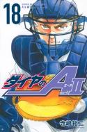 ダイヤのA act2 18 週刊少年マガジンKC