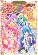 スター☆トゥインクルプリキュア 1 プリキュアコレクション ワイドkc