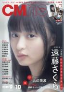 Cm Now (シーエム・ナウ)2019年 9月号