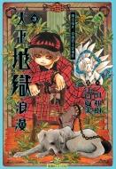 大正地獄浪漫 3 (星海社FICTIONS)
