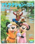 東京ディズニーリゾート アトラクション+ショー & パレードガイドブック 2020 My Tokyo Disney Resort