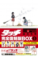 タッチ 完全復刻版BOX 5