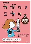 NHK カガクノミカタ 3 実験してみよう