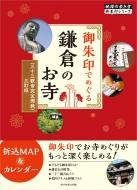 御朱印でめぐる鎌倉のお寺三訂版 地球の歩き方御朱印シリーズ