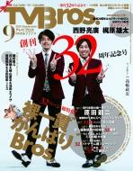 TV Bros.(テレビブロス)関東版 2019年 9月日号