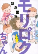 モリロクちゃん 〜森さんちの六つ子ちゃん〜3 モーニングKC