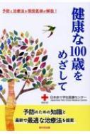 健康な100歳をめざして 予防と治療法を現役医師が解説!