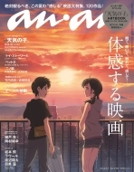 an・an (アン・アン)2019年 8月 7日号 【表紙:天気の子】