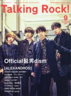Talking Rock! 2019年 9月号