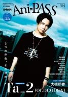 Ani-PASS #04[シンコー・ミュージック・ムック]