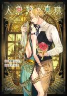 人魚姫の真珠 キャラコミックス