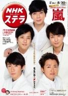 NHKウィークリーステラ 2019年 8月 30日号 【表紙:嵐】