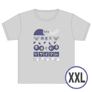 Tシャツ(XXL)/ 第2回 音楽で彩るリサイタル
