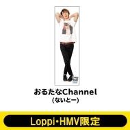 抱き枕カバーA(おるたなChannel ないとー) / U-FES.TOUR 2019【Loppi・HMV限定】