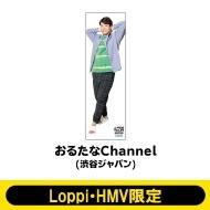 抱き枕カバーB(おるたなChannel 渋谷ジャパン) / U-FES.TOUR 2019【Loppi・HMV限定】