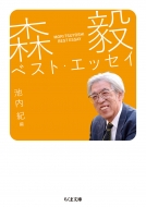 森毅ベスト・エッセイ ちくま文庫