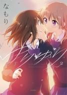 ゆりゆり 2 IDコミックス / 百合姫コミックス