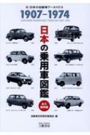 日本の乗用車図鑑1907‐1974 永久保存版